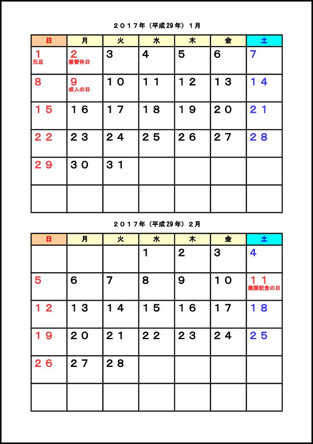 2017年カレンダ 013