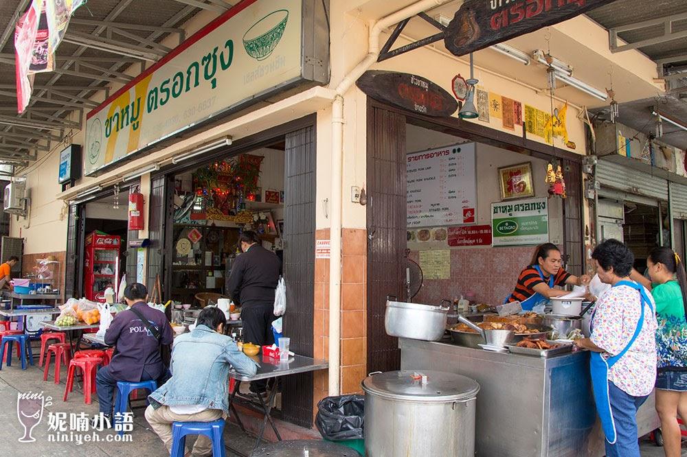 【曼谷美食】TROK SUNG 豬腳飯。泰國電視台專訪的巷弄美味