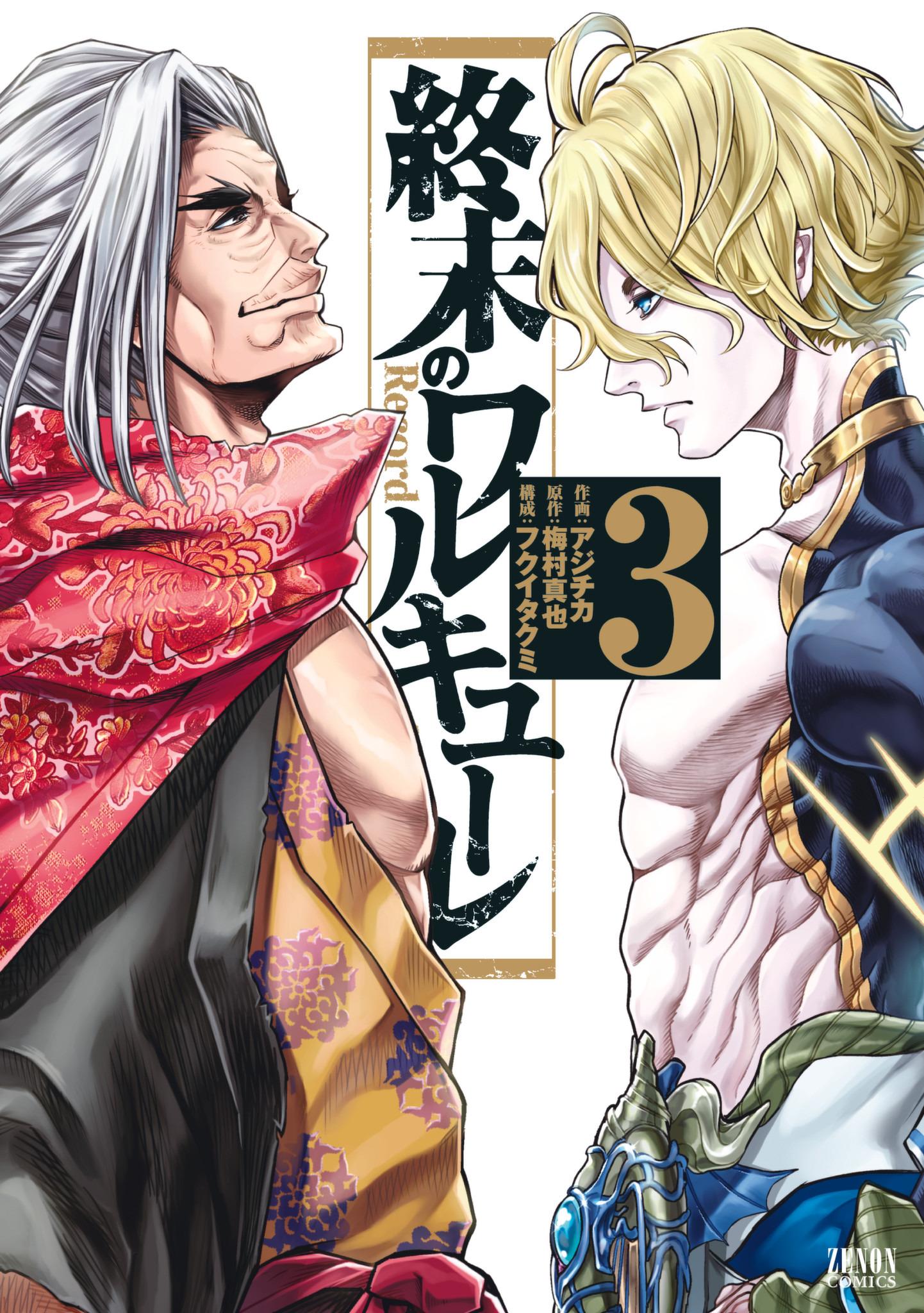 อ่านการ์ตูน Shuumatsu no Walkure ตอนที่ 14 หน้าที่ 1