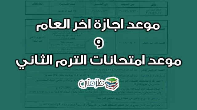 موعد اجازة اخر العام وموعد امتحانات الترم الثاني