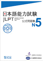 JLPT Koushiki Mondaishuu N5   日本語能力試験公式問題集 N5