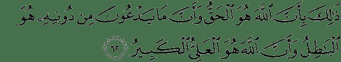 Surat Al Hajj ayat 62