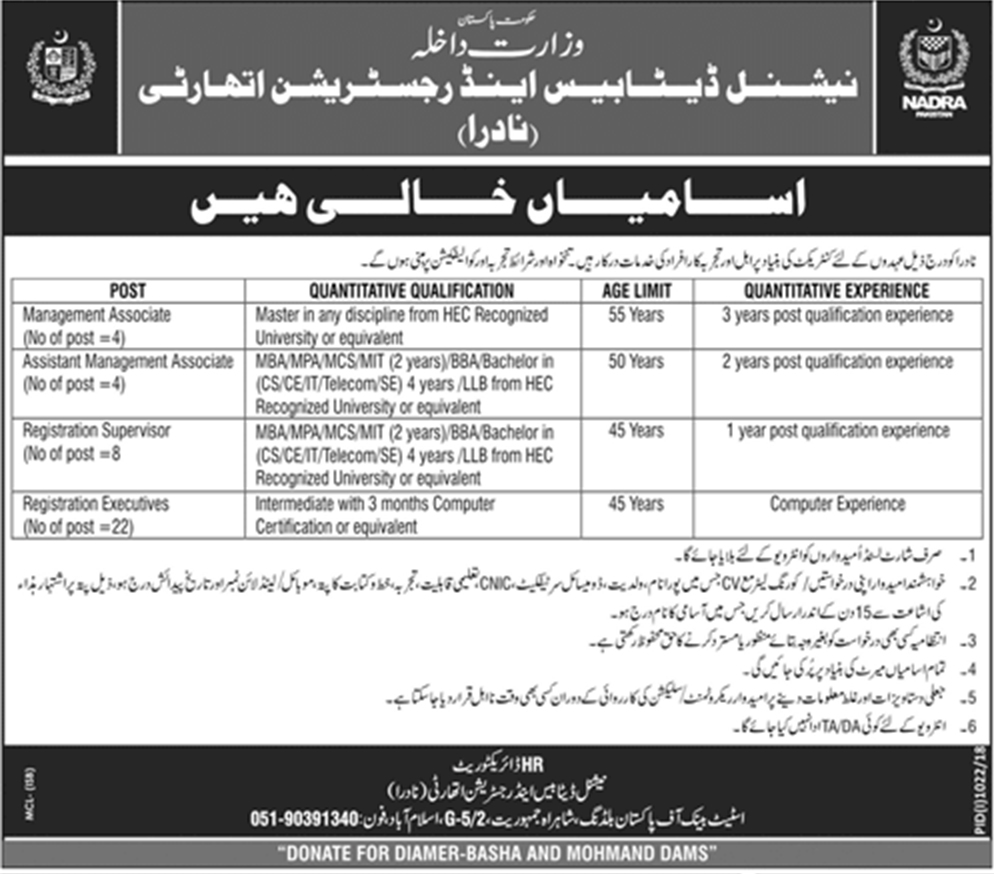 September 2018 Jobs in NADRA, National Database and Registration Authority