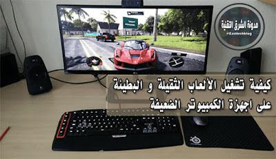 طريقة-تسريع-الألعاب-علي-الكمبيوتر