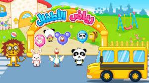 قواعد و شروط التقدم لتنسيق رياض الاطفال للعام الدراسى 2016-2017 محافظة الاسكندرية