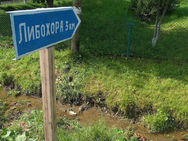 Nowy drogowskaz do Libuchory (2017)