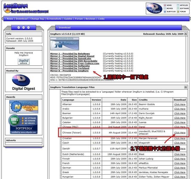 燒錄軟體:ImgBurn簡介與繁體中文設定 - 睡覺吹泡泡