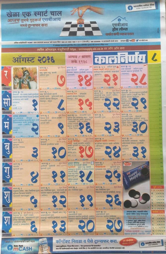 Calendar 2018 April Marathi
