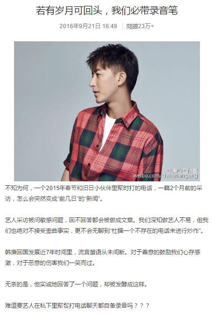 Super Junior 韓庚,Super Junior 韓庚
