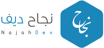 مدونة Najahdev | شروحات الربح من الإنترنت وأساليب العمل أونلاين