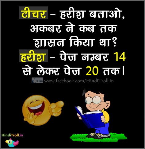 Hindi Joke Wallpaper| Hindi Funny Pictute| HIndi Troll Funny Picture