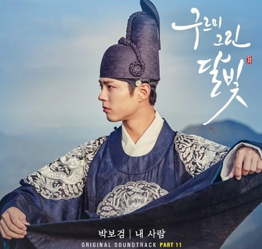 《雲畫的月光》朴寶劍OST'내 사람'《我的人》 一分鐘版本預告
