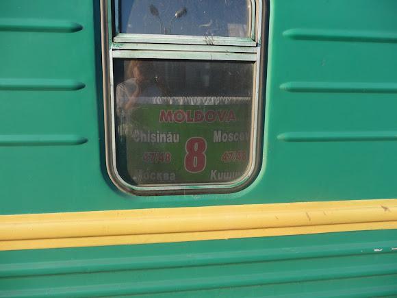 Конотоп. Поїзд № 047 Кишинів – Москва