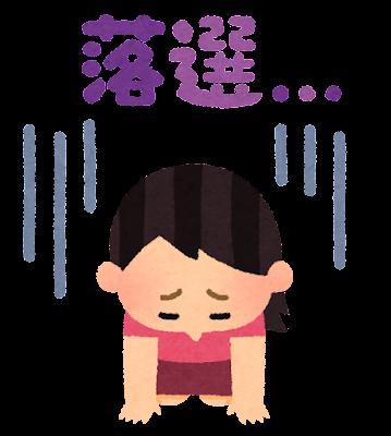 落選のイラスト(女性)