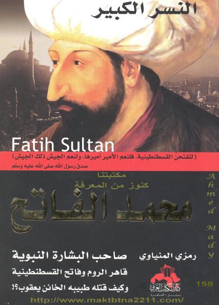 كتاب محمد الفاتح