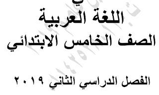 مذكرة لغة عربية للصف الخامس الإبتدائي الترم الثاني 2019 شرح ومناقشة