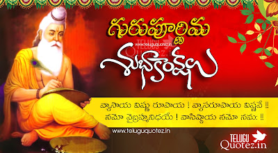 guru-purnima-telugu-quotes-and-wallpapers-and-shlokas-teluguquotez.in