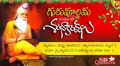 guru-purnima-telugu-quotes-and-wallpapers-and-shlokas-teluguquotez.in