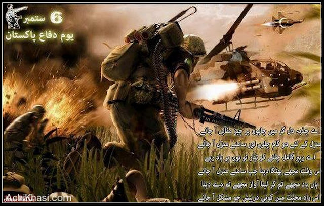 5 lines on defence day, 6 september defence day essay, 6 september defence day in urdu, 6 september defence day poetry, 6 september defence day quotes, 6 september defence day sms, 6 september pakistan defence day songs, 6 september pakistan defence day video, 10 lines on defence day, a paragraph on defence day, a poem on defence day of pakistan, a short note on defence day, a short note on defence day of pakistan, a short paragraph on defence day, a short speech on defence day, a speech on defence day, a speech on defence day in urdu, agenergy defence day cream gel, best defence 7 days to die, best defence day quotes, best defence day speech, d day base defence, d day defence games, d day defence hacked, d-day defence, day defence cream, daycare defence, dayz base defence, dayz epoch base defence, dayz self defence, defence anglicans remembrance day, 6 september youm e difa, essay on youm e difa, essay on youm e difa in urdu, essay on youm e difa pakistan in urdu, history of youm e difa, history of youm e difa pakistan, on youm e difa in urdu, poetry on youm e difa, poetry on youm e difa in urdu, shayari on youm e difa, speech for youm-e-difa, speech on youm e difa, speech on youm e difa in urdu, speech on youm e difa pakistan, what is youm e difa, youm e difa, youm e difa 6 september, youm e difa e pakistan, youm e difa essay, youm e difa essay in english, youm e difa essay in urdu, youm e difa essay urdu, youm e difa history in urdu, youm e difa images, youm e difa information in urdu, youm e difa pakistan, youm e difa pakistan essay in english, youm e difa pakistan essay in urdu, youm e difa pakistan in english, youm e difa pakistan in urdu, youm e difa pakistan in urdu poetry, youm e difa pakistan information in urdu, youm e difa pakistan poetry in urdu, youm e difa pakistan quotes, youm e difa pakistan short essay in urdu, youm e difa pakistan sms, youm e difa pakistan speech, youm e difa pakistan speech in english, youm e difa pakistan speech in urdu, youm e difa pakistan taqreer, youm e difa pics, youm e difa poetry, youm e difa quotes, youm e difa shayari, youm e difa sms, youm e difa songs, youm e difa speech, youm e difa speech in english, youm e difa speech in urdu, youm e difa taqreer, youm e difa taqreer in urdu, youm-e-difa, youm-e-difa in urdu, defence assessment day, defence australia day awards, defence australia day awards 2014, defence australia day honours, defence australia day medallion, defence australia day medallion 2013, defence awards republic day 2014, defence b lucent day peel, defence day 6 sep speech, defence day 6 september, defence day 6 september 1965, defence day 6th september 2013, defence day 1965, defence day 2009, defence day 2009 show, defence day 2011, defence day 2012, defence day 2012 show, defence day 2013, defence day 2013 pakistan, defence day 2013 show, defence day 2014, defence day 2015, defence day activities, defence day activities in school, defence day articles, defence day articles urdu, defence day bangladesh, defence day banner, defence day cards, defence day care townsville, defence day celebrations, defence day celebrations in pakistan, defence day celebrations in schools, defence day comparing, defence day cover photos, defence day covers, defence day dailymotion, defence day date, defence day debates, defence day details, defence day documentary, defence day drama, defence day dua, defence day easy speech, defence day english speech, defence day essay, defence day essay in english, defence day essay in urdu, defence day facebook, defence day facebook covers, defence day facebook status, defence day facts, defence day fb covers, defence day fb status, defence day games, defence day greetings, defence day heroes, defence day history, defence day holiday pakistan, defence day holiday pakistan 2013, defence day images, defence day importance, defence day in dps kasur, defence day in pakistan, defence day in school, defence day in urdu, defence day in urdu speech, defence day information, defence day information in urdu, defence day introduction, defence day knowledge, defence day martyrs, defence day meaning, defence day meaning in urdu, defence day messages, defence day messages in english, defence day mili naghma, defence day mili nagma, defence day milli naghma, defence day milli naghmay, defence day movie, defence day mp3 songs free download, defence day msg, defence day national songs, defence day news, defence day note, defence day of pakistan, defence day of pakistan 6 september essay, defence day of pakistan 6 september pictures, defence day of pakistan 6 september quotes, defence day of pakistan essay, defence day of pakistan essay in urdu, defence day of pakistan quotes, defence day of pakistan songs, defence day of pakistan speech, defence day of pakistan status, defence day of pakistan youtube, defence day pakistan, defence day pakistan 6 september essay urdu, defence day pakistan 6 september quotes, defence day pakistan 6 september speech, defence day pakistan 6 september speech in urdu, defence day pakistan essay urdu, defence day pakistan greetings, defence day pakistan quotations, defence day pakistan quotes, defence day pakistan wishes, defence day pics, defence day pictures, defence day pictures pakistan, defence day poem in urdu, defence day poems english, defence day poetry, defence day poetry by allama iqbal, defence day poetry urdu, defence day quiz, defence day quotes, defence day quotes in english, defence day quotes in urdu, defence day quotes pakistan in english, defence day quotes urdu, defence day report, defence day russia, defence day show, defence day show 2009, defence day show 2011, defence day show 2011 dailymotion, defence day show 2013, defence day show 2014, defence day show hum aik hain, defence day sms, defence day song, defence day songs dailymotion, defence day songs download, defence day songs list, defence day songs lyrics, defence day songs on dailymotion, defence day songs youtube, defence day speech, defence day speech in english, defence day speech in urdu, defence day speech with poetry, defence day status, defence day tablo, defence day text messages, defence day timeline cover, defence day topic, defence day urdu, defence day urdu essay, defence day urdu poetry, defence day urdu sms, defence day urdu speech, defence day video, defence day video songs, defence day wallpaper, defence day wikipedia in urdu, defence day wishes, defence day worksheets, defence family day, defence family day care, defence force open day brisbane, defence force recruitment day, defence forces day, defence forces day zimbabwe, defence forces day zimbabwe 2012, defence forces day zimbabwe 2013, defence forces veterans day, defence line day and night news, defence reserve day, defence vehicle day, defence you day, essay on a defence day, filing a defence 28 days, happy defence day 6 september, happy defence day pakistan, happy defence day quotes, happy defence day urdu sms, happy defence day wallpapers, happy defence day wishes, kalme day defence review, kips defence day, national defence day, national defence day history, national defence day india, national defence day march 3, national defence remembrance day, pak defence day quotes, pakistan defence day 6th september 1965, pakistan defence day 1965, pakistan defence day songs list, pakistan defence day songs lyrics, pakistan defence day tablo, pakistan defence day urdu poetry, pakistan defence day video, pakistan defence day video songs, pakistan defence day vs made in pakistan, pakistan defence day wallpapers, proudman v dayman defence, redoxon all day defence 40 capsules, security and defence day brussels, september 6 defence day, singapore total defence day video, speech on defence day 1965, total defence day 5 aspects, total defence day 5 pillars, total defence day 15 february, total defence day 1994, total defence day 2013, total defence day 2014 logo, total defence day board game, total defence day date, total defence day essay, total defence day exhibition, total defence day game, total defence day history, total defence day journal, total defence day logo, total defence day national museum, total defence day questions, total defence day quiz, total defence day reflection, total defence day resource package 2014, total defence day siren, total defence day song lyrics, total defence day theme, total defence day theme 2013, total defence day theme 2014, total defence day video, total defence day wikipedia