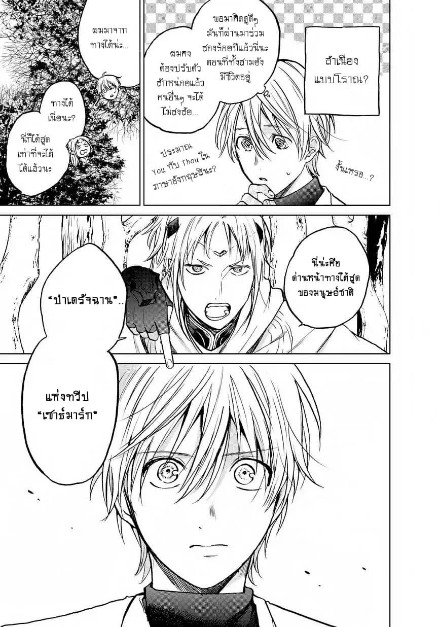 อ่านการ์ตูน Saihate no Paladin ตอนที่ 15 หน้าที่ 24