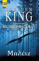 Μπλέηζ - Stephen King ως Richard Bachman