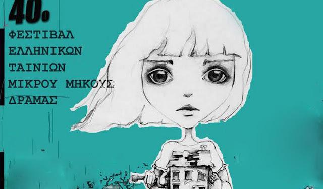 Το Φεστιβάλ ταινιών μικρού μήκους Δράμας ταξιδεύει... στο Δον Κιχώτη