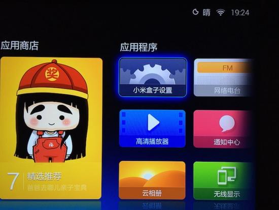 Tutorial: Xiaomi Mi Box - Root and Language change Guide ~ China