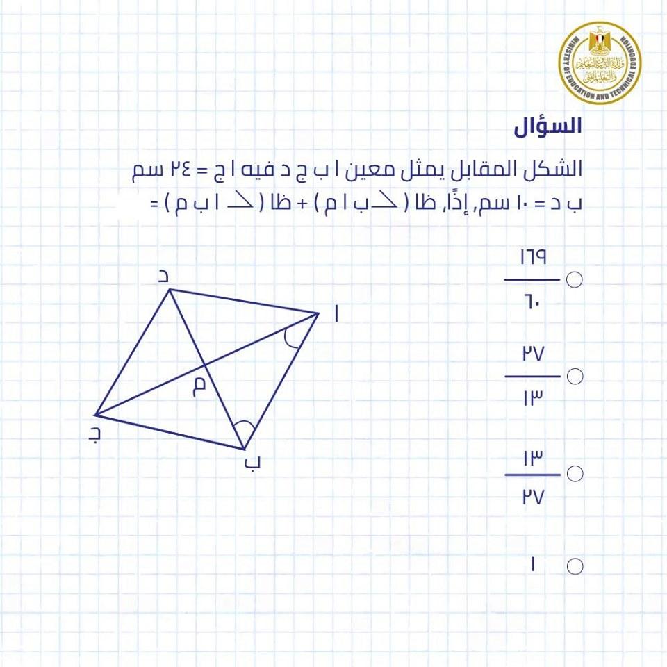 نماذج أسئلة امتحان الرياضيات لطلاب الصف الأول الثانوى مايو 2019 من الوزارة 3