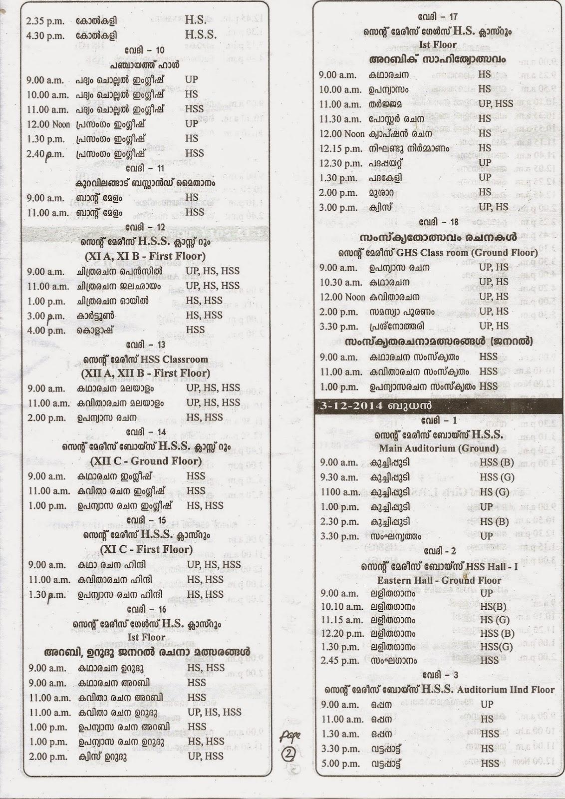 St. Mary's HSS Kuravilangad: District School Kalolsavam