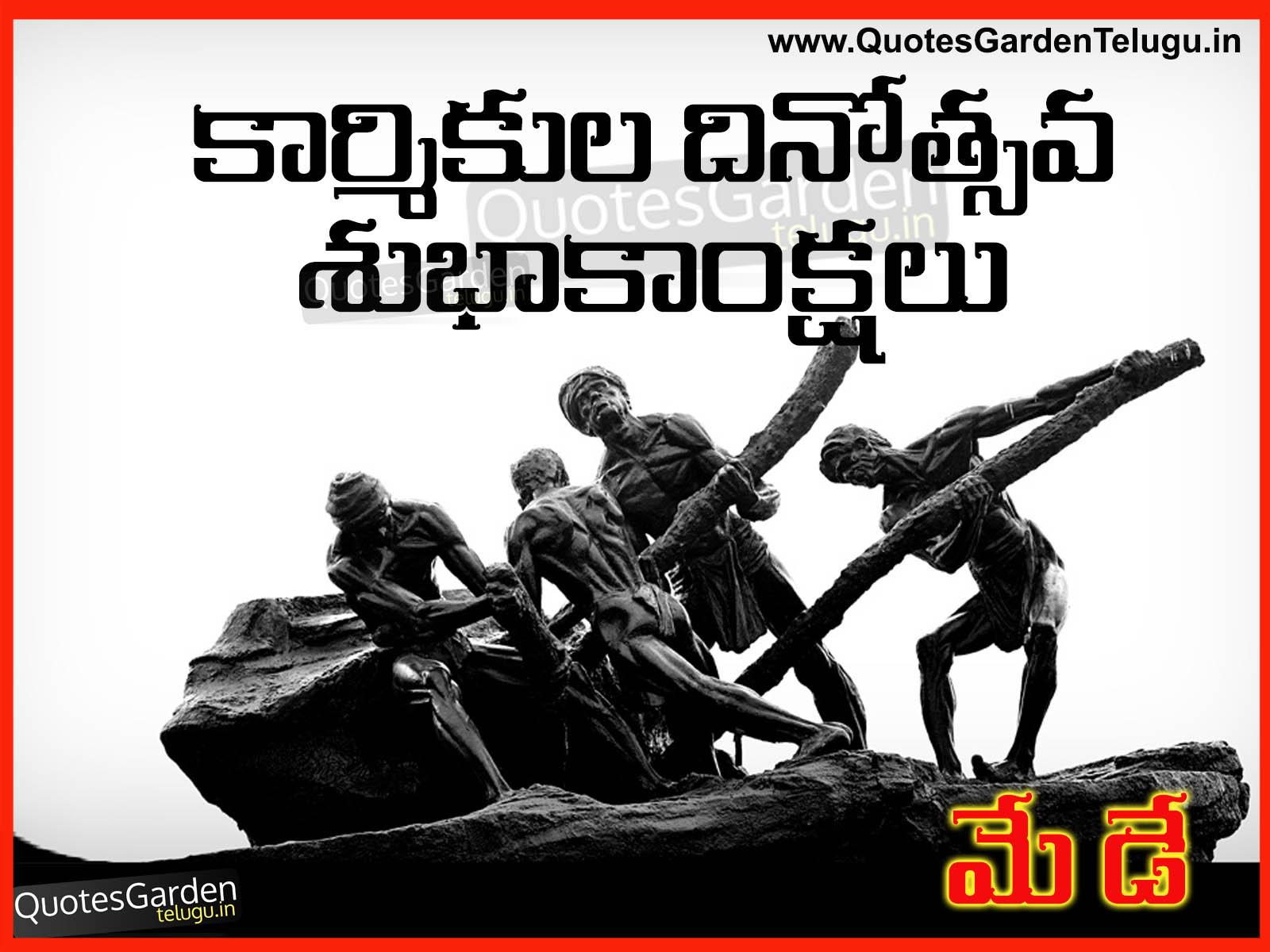 May Day Telugu Greetings Quotes Wallpapers Images Kavitalu