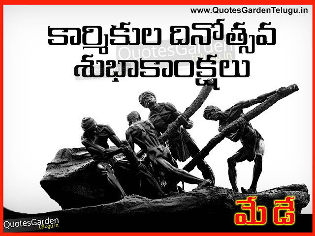 May Day Telugu Greetings Quotes