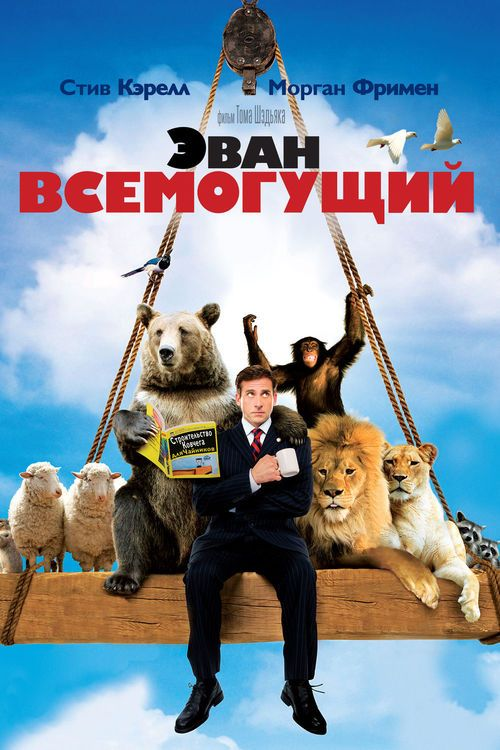 evan almighty full movie in hindi dubbed download 720p