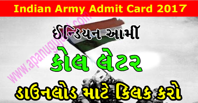 Indian Army Admit Card - 2017 Hall Ticket Exam Call Letter ...