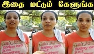 Pls sign in Tamil | Ithai Mattum Kelunga..