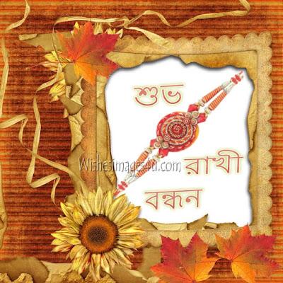 শুভ রাখী বন্ধন greetings 2019
