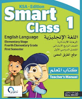 حمل كتب مادة اللغة الانجليزية للصفوف الرابع والخامس والسادس الابتدائى  منهج Smart Class