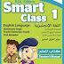 حمل كتب مادة اللغة الانجليزية للصفوف الرابع والخامس والسادس الابتدائى |منهج Smart Class