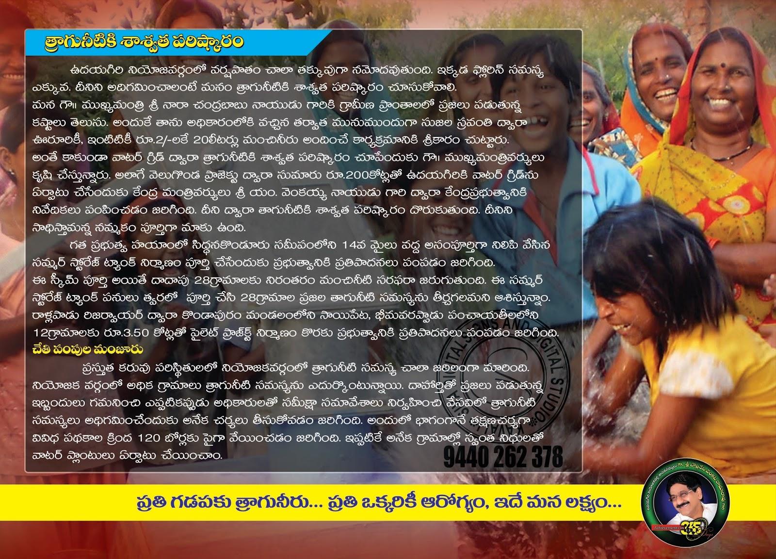 udayagiri tdp mla bollineni venkata ramarao 1st year