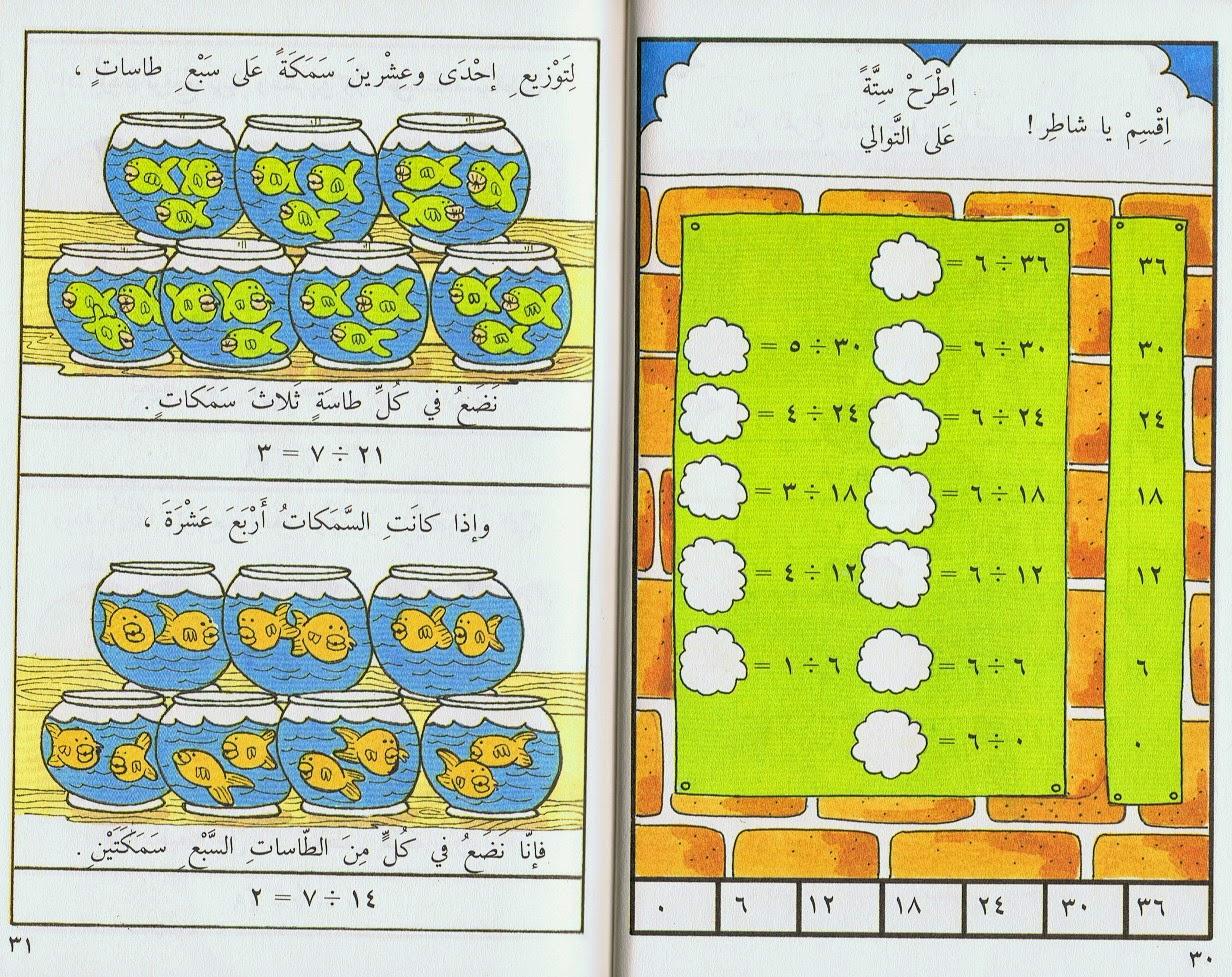 كتاب تعليم القسمة لأطفال الصف الثالث بالألوان الطبيعية 2015 CCI05062012_00045.jp