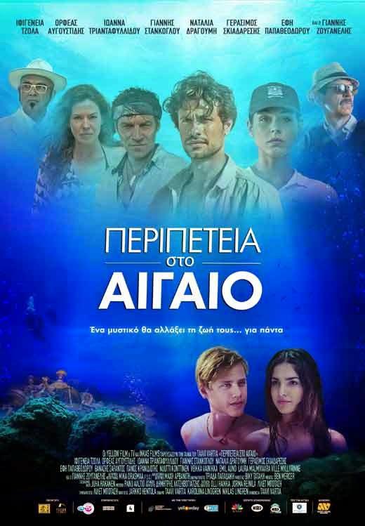 Lomasankarit / Περιπέτεια στο Αιγαίο (2014) ταινιες online seires oipeirates greek subs