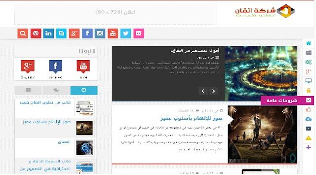 قالب حكاية 7kaya النسخة الثانية احترافية مميزة لمدونات بلوجر 7kaya