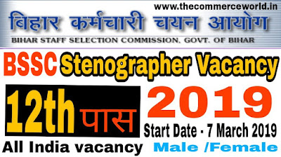 Bihar ssc Stenographer Recruitment Online Form 2019