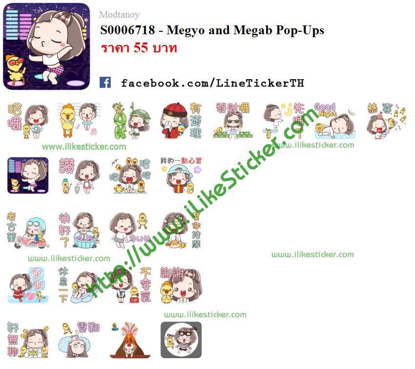 Megyo and Megab Pop-Ups