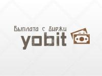 вывод денег с биржи YoBit