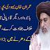 Imran Khan Yahdi Ka bacha,Tehrek e Labik Kay Dharnay Me Bara Elan.