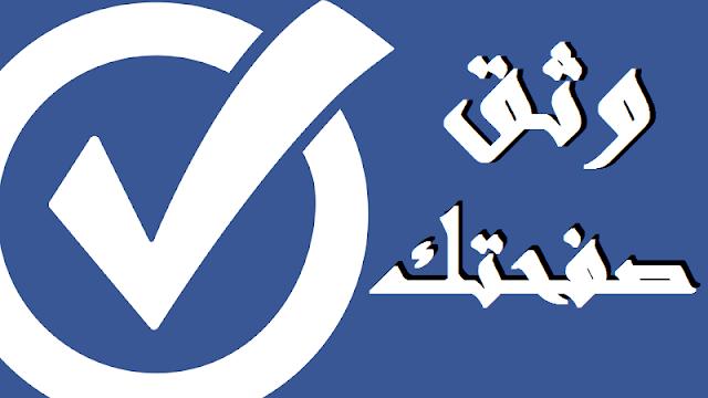 جديد : توثيق صفحات الفيس بوك بالعالامة الزرقاء 2017