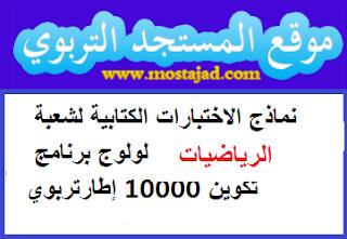 نماذج الاختبارات الكتابية لشعبة الرياضيات لولوج برنامج تكوين 10000 إطارتربوي