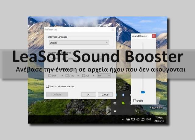 Letasoft Sound Booster - Ανέβασε την ένταση του ήχου στον υπολογιστή σου πάνω από το μέγιστο