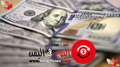 سعر صرف الدولار واسعار العملات في اليمن