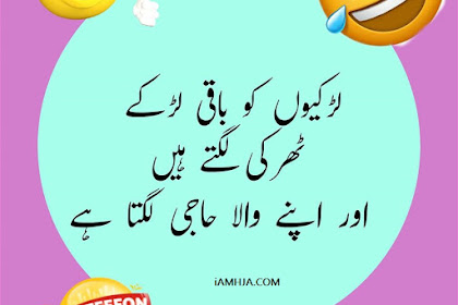 Jokes in Urdu Latest Urdu Jokes Collection